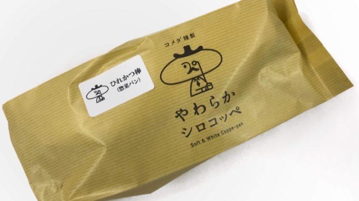 コメダのやわらかシロコッペ『ひれかつ棒』がカツサンドな美味しさ!