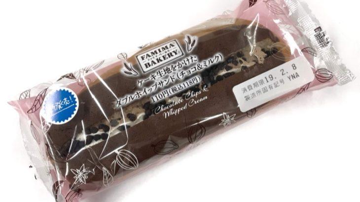 ファミマの『ケーキ生地をかけた ダブルホイップサンド(チョコ&ミルク)』が美味しい!