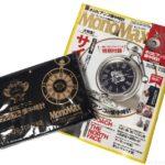 MonoMax(モノマックス) 2019年3月号の付録『オロビアンコ懐中時計』オシャレ!