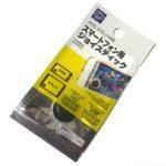 ダイソーの『スマートフォン用ジョイスティック』が100円でお得!