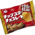 不二家の『チップスターチョコレート』がザクッと甘じょっぱい美味しさ!