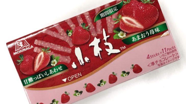 森永の『小枝(あまおう苺味)』がサクッと苺で美味しい!