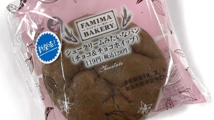 ファミマの『シュークリームみたいなパン(チョコ&チョコホイップ)』が美味しい!