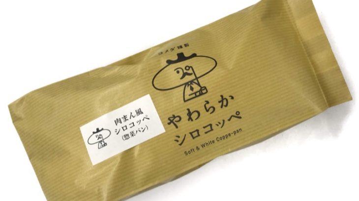 コメダのやわらかシロコッペ『肉まん風シロコッペ』が超おいしい!