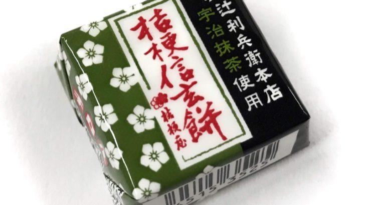 セブン限定のチロルチョコ『桔梗信玄餅 宇治抹茶』が大人の美味しさ!