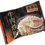 吉野家の冷凍食品『牛肉炒飯』が超おいしい!