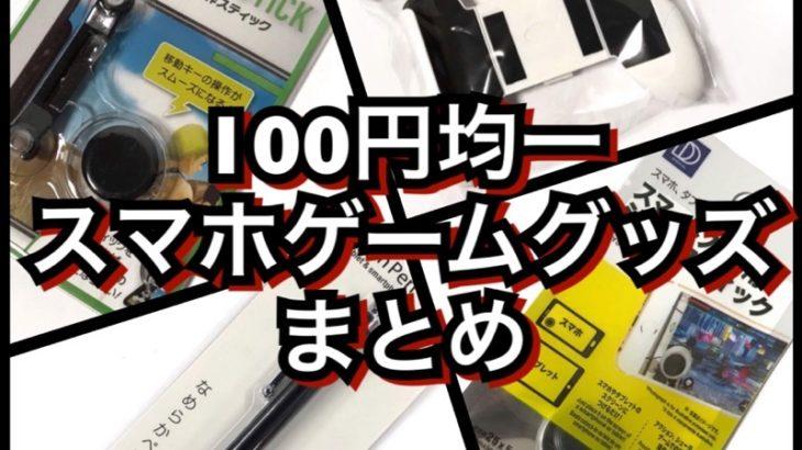 100円均一の『スマホゲームグッズ まとめ』ジョイスティックやコントローラも!