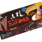森永×コメダの『小枝(チョコノワール味)』がコラボで超おいしい!