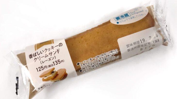 ファミマの『香ばしいクッキーのクリームサンド(レーズン)』がザクッと超おいしい!