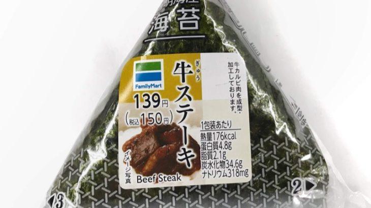 ファミマの『手巻 牛ステーキ』おにぎりが美味しい!