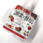 コストコの『酵素×酵母イースト エンザイム ダイエット(ビューティゼリー)』が箱買いでたっぷり!