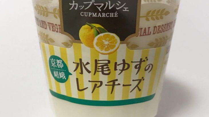 トーラクの『カップマルシェ 京都嵯峨水尾ゆずのレアチーズ』が爽やかで美味しい!