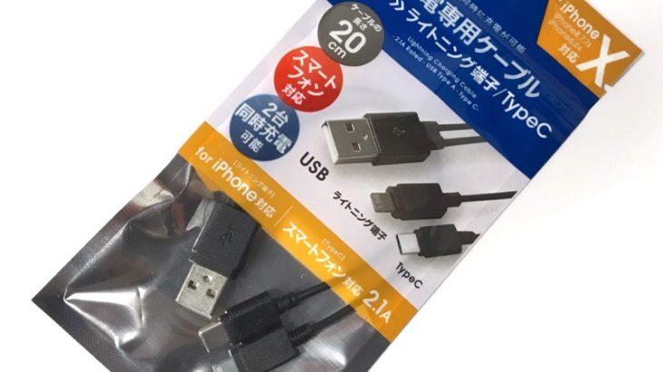 ダイソーの『充電専用ケーブル USB ライトニング端子 TypeC』が2台同時でスゴイ!
