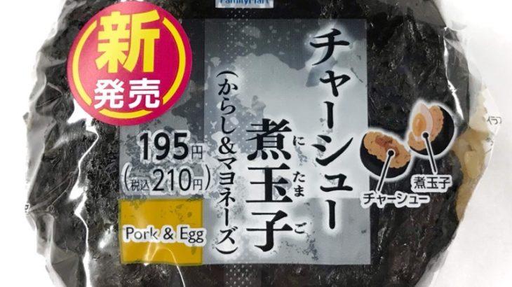 ファミマの『チャーシュー煮玉子(からし&マヨネーズ)』が美味しい!