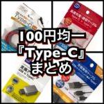 100均の『USB Type-C』まとめ。変換や充電ケーブルなど!