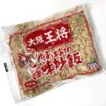 大阪王将の『餃子仕立ての旨味炒飯』が超おいしい!