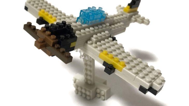 ダイソーの『プチブロック プロペラ機』は角度を変えて飛行してるみたい!
