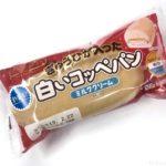 ファミマの『白いコッペパン(ミルククリーム)』が求肥にザクザクで美味しい!