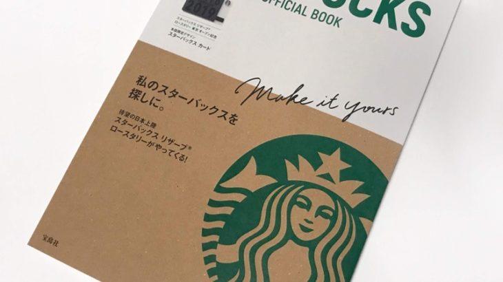 スタバの本『STARBUCKS OFFICIAL BOOK(限定スタバカード付き)』の付録が黒デザインでカッコイイ!