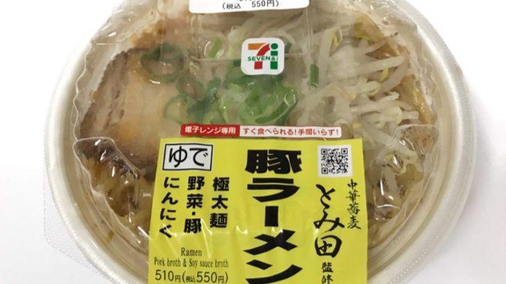セブンイレブンの『中華蕎麦 とみ田監修 豚ラーメン(豚骨醤油)』がコッテリ美味しい!