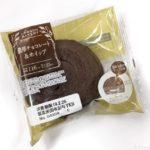 ローソンの『濃厚チョコレート&ホイップ』が超おいしい!