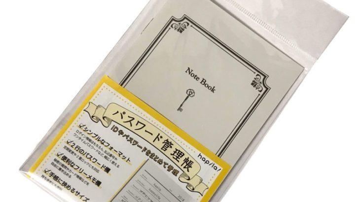100均の『パスワード管理帳』がノートにメモ出来て便利!
