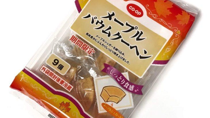 コープの『メープルバウムクーヘン』が甘い香りでしっとり美味しい!