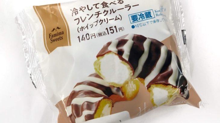 ファミマの『冷やして食べるフレンチクルーラー(ホイップクリーム)』が超おいしい!