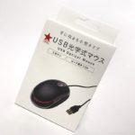 100均キャンドゥの『USB光学式マウス』がコンパクトでホイール付き!