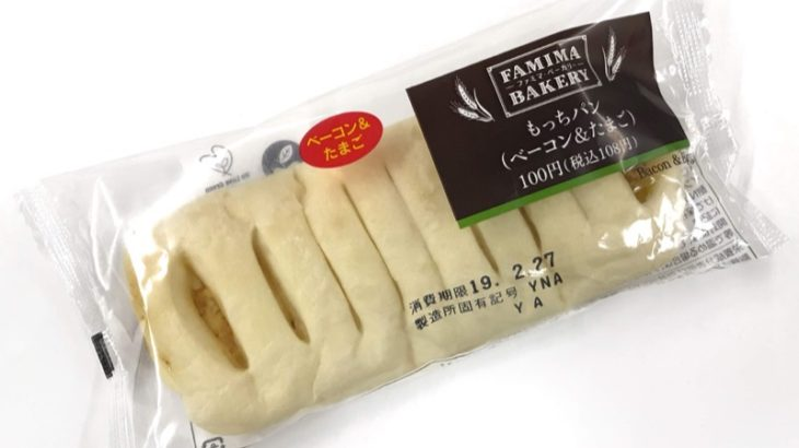 ファミマの『もっちパン(ベーコン&たまご)』が超美味しい!