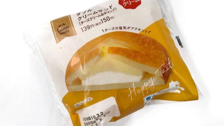 ファミマの『ダブルクリームサンド(チーズクリーム&ホイップ)』が超おいしい!