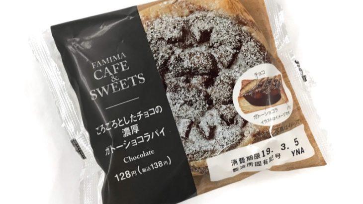 ファミマの『濃厚ガトーショコラパイ』がブロックチョコ入で美味しい!