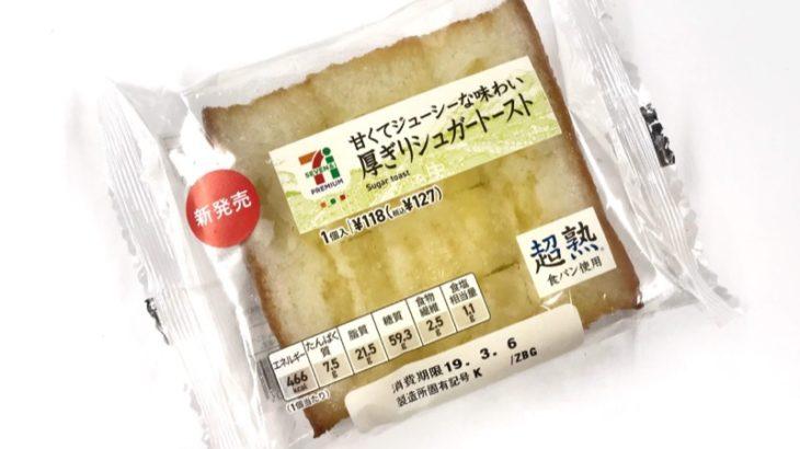 セブンイレブンの『厚ぎりシュガートースト』が分厚い超熟の食パン!