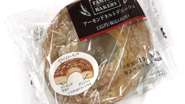 ファミマの『アーモンドタルトデニッシュ』が美味しい!