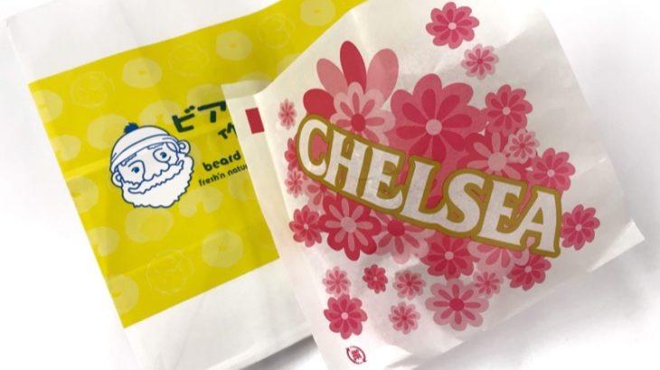 ビアードパパの『チェルシー・シュークリーム』が濃い甘さで超おいしい!