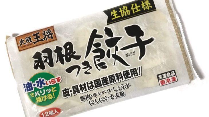 大阪王将の『羽根つき餃子(生協仕様)』がパリッと超おいしい!