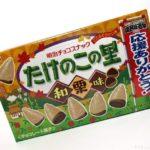 明治の『たけのこの里 和栗味』が美味しい!