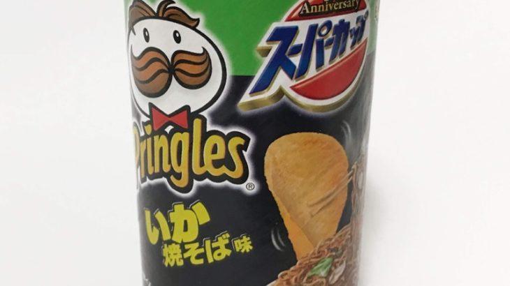 プリングルズの『エースコックいか焼そば味』が斬新な美味しさ!