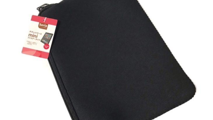 100均セリアの『タブレットケースminiファスナータイプ』がクッション素材で便利!