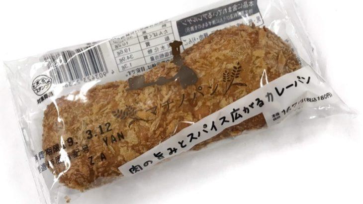 ローソンの『マチノパン 肉の旨みとスパイス広がるカレーパン』がモチッと美味しい!