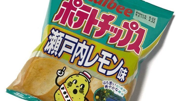 カルビーの『ポテトチップス瀬戸内レモン味』が酸っぱさと苦さで美味しい!