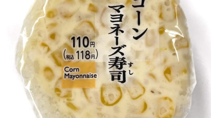 ファミマの『コーンマヨネーズ寿司』のインパクトがスゴイ!