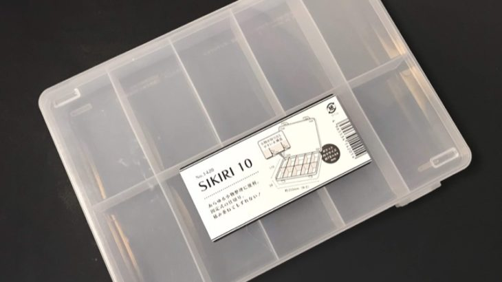 100均の『SIKIRI 10』が仕切り付きケースで取り出しやすい!