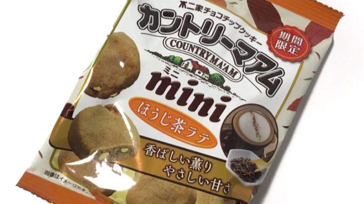 不二家の『カントリーマアムミニ(ほうじ茶ラテ)』が大人な美味しさ!