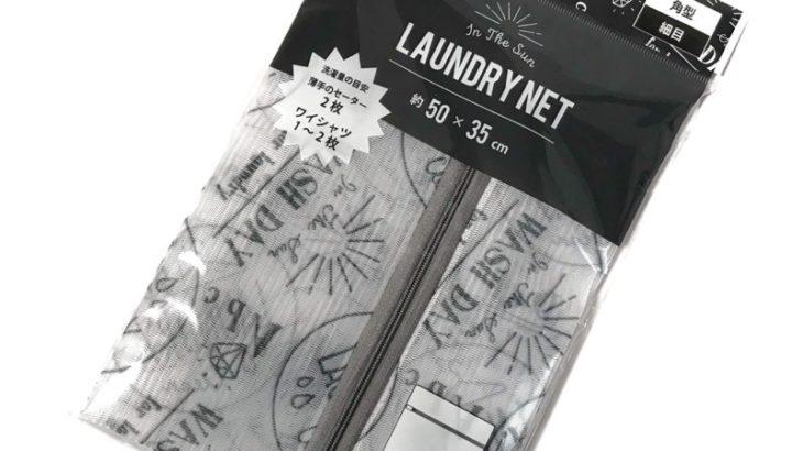 100均の『LAUNDRY NET 50×35cm』が'四角の可愛い洗濯ネットで便利!