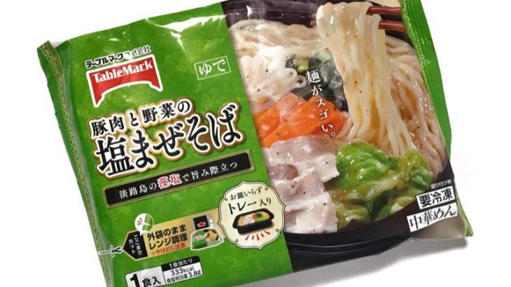 テーブルマークの『豚肉と野菜の塩まぜそば』が塩ダレで超おいしい!