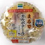 ファミマの『まるでカルボナーラ(ドリア風)』がコショウの辛さで美味しい!