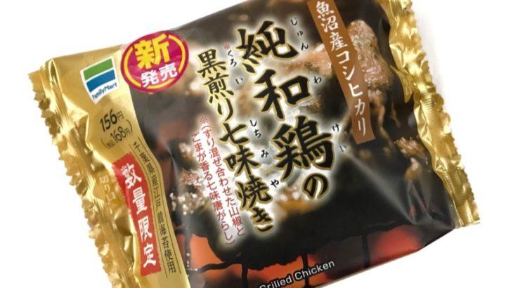 ファミマの『純和鶏の黒煎り七味焼き』おにぎりが山椒がきいて美味しい!