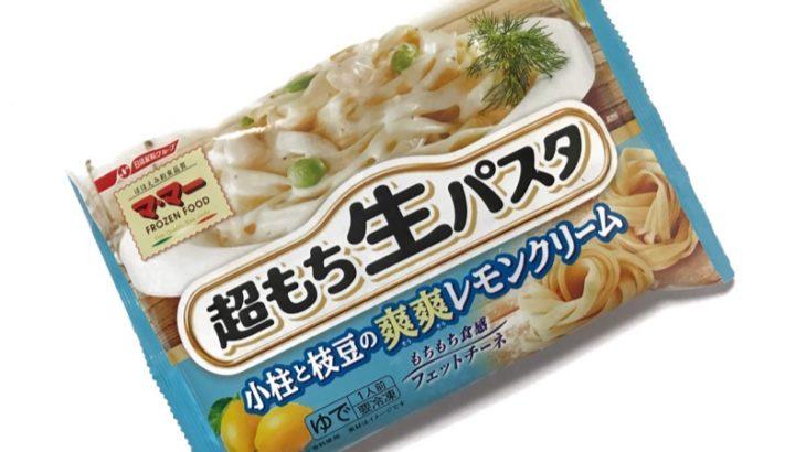 日清製粉の『マ・マー 超もち生パスタ小柱と枝豆の爽爽レモンクリーム』が超おいしい!