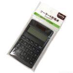 100均セリアの『ソーラー8桁電卓』がコンパクトサイズでシンプル!